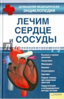 Лечим сердце и сосудыКардиология<br>Поставить правильный диагноз при сердечно-сосудистных заболеваниях вам поможет описание симптомов в этой книге. Здесь вы найдете способы оказания первой помощи при острых состояниях, методы альтернативной медицины (фитотерапии, гомеопатии) и даже рекомендации по здоровому образу жизни.<br>