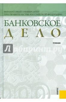 Учебник банковское дело украина