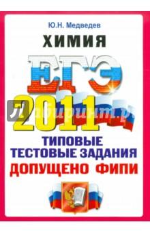 ЕГЭ 2011. Химия. Типовые тестовые задания