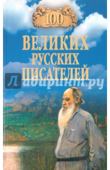 100 великих русских писателей