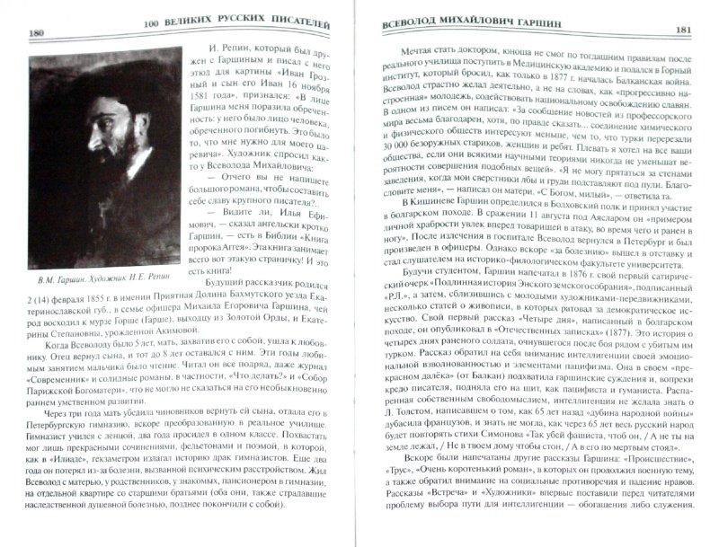 Иллюстрация 1 из 15 для 100 великих русских писателей - Виорель Ломов   Лабиринт - книги. Источник: Лабиринт