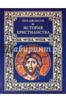 история христианства пол джонсон скачать