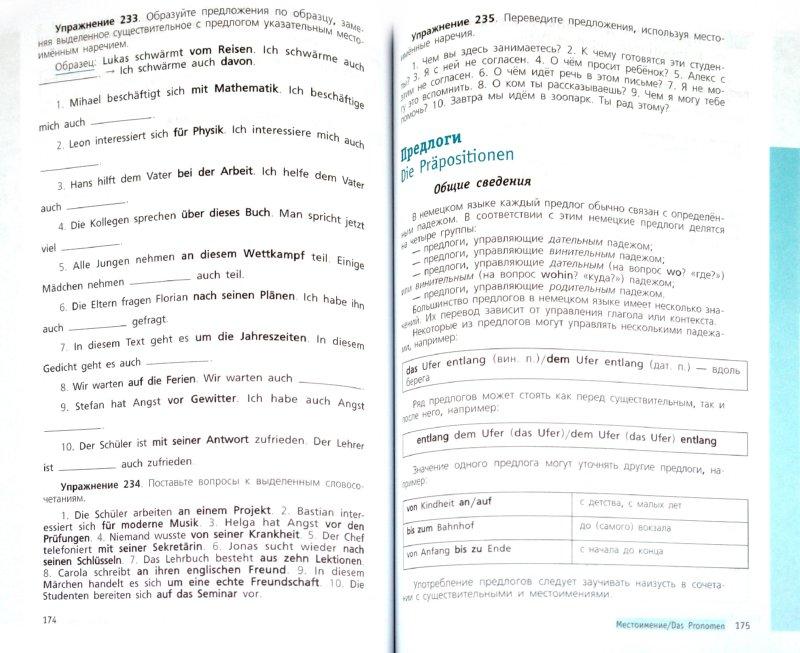 Гдз по 500 упражнений по грамматике немецкого языка