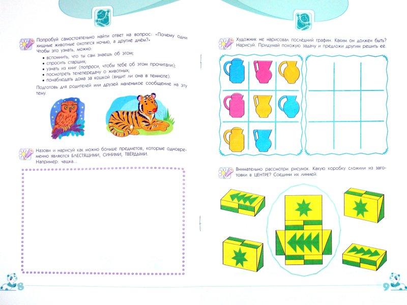 Иллюстрация 1 из 10 для Развитие познавательных способностей. 5-6 лет. В двух тетрадях. Тетрадь 2 - Александр Савенков   Лабиринт - книги. Источник: Лабиринт