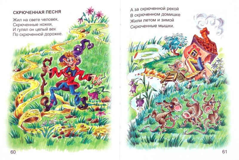 Иллюстрация 1 из 20 для Муха-Цокотуха - Корней Чуковский | Лабиринт - книги. Источник: Лабиринт