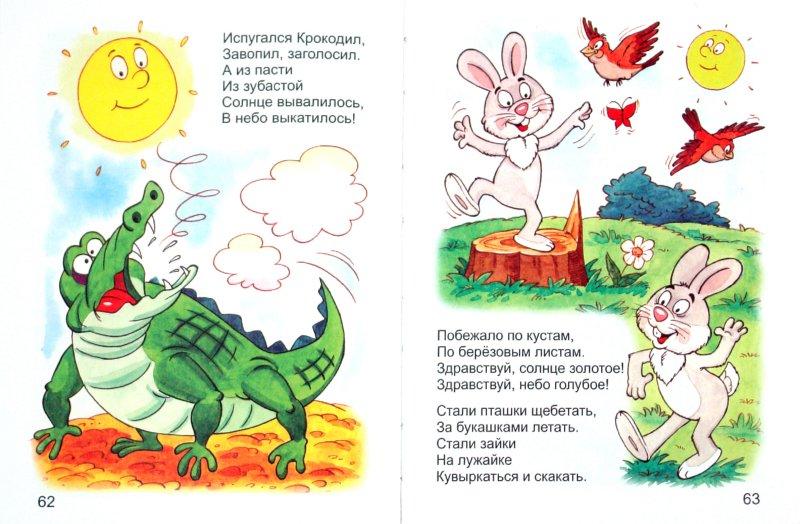 Иллюстрация 1 из 17 для Телефон - Корней Чуковский | Лабиринт - книги. Источник: Лабиринт