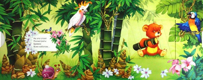 Иллюстрация 1 из 9 для Загадки-обманки. В жарких странах - Владимир Борисов | Лабиринт - книги. Источник: Лабиринт