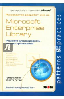 Руководство разработчика по Microsoft Enterprise LibraryРуководства по пользованию программами<br>Microsoft Enterprise Library - это совокупность программных компонентов, созданных в результате многолетней разработки и отладки. Данное руководство последовательно познакомит вас с функциональными блоками Enterprise Library, которые включают доступ к данным, протоколирование, обработку исключений, кэширование, шифрование, безопасность и проверку. В него включено большое количество упражнений, советов и рекомендаций. Примеры приложений легко адаптируются, они содержат подробные комментарии и код, демонстрирующий все основные функции.<br>