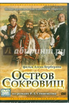 Берберян Ален Остров сокровищ (DVD)
