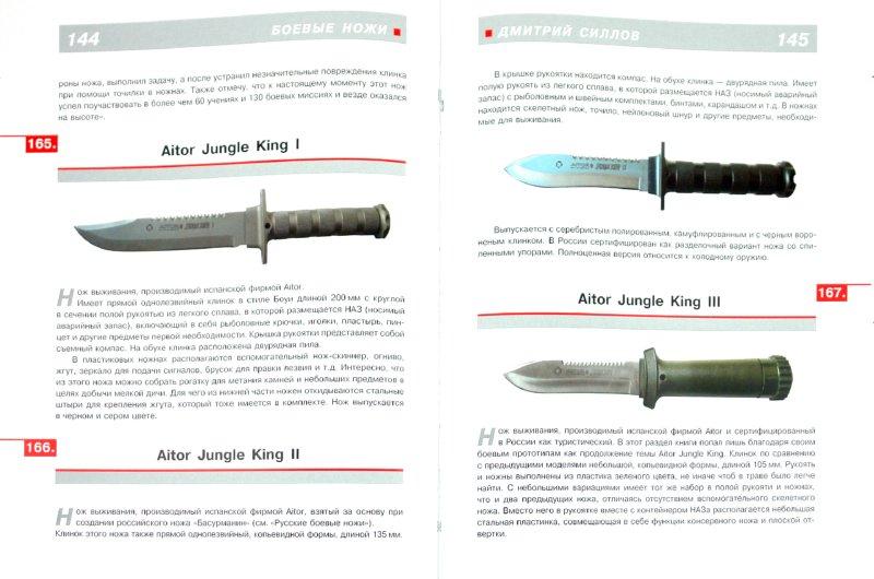 Иллюстрация 1 из 8 для Боевые ножи - Дмитрий Силлов   Лабиринт - книги. Источник: Лабиринт