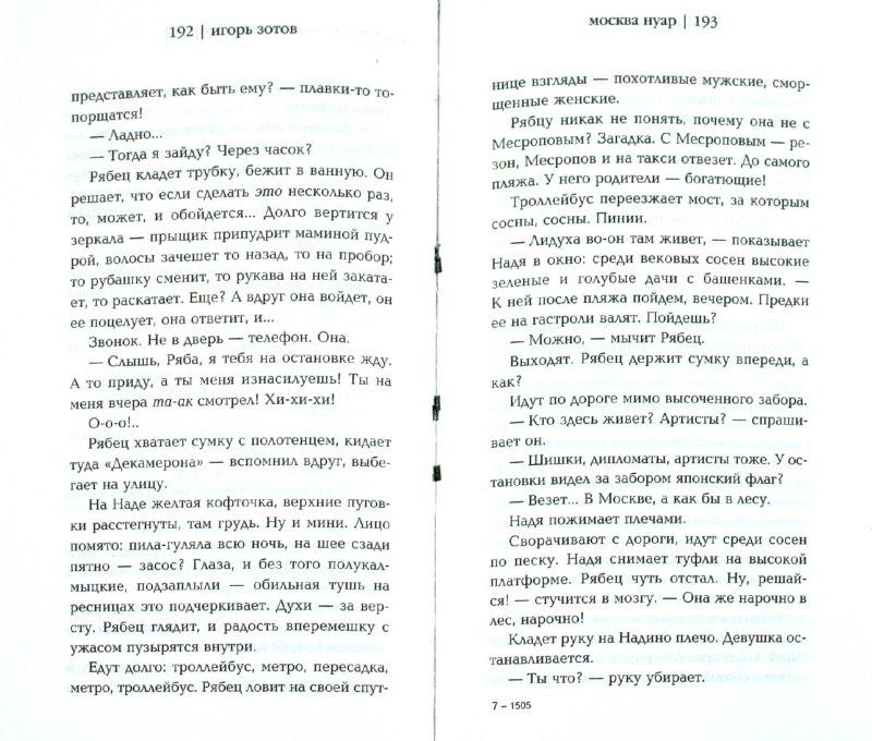 Иллюстрация 1 из 16 для Москва Нуар - Анучкин, Денежкина, Петрушевская, Евдокимов   Лабиринт - книги. Источник: Лабиринт
