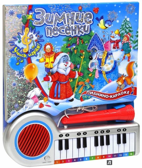Иллюстрация 6 из 13 для Пианино-караоке. Зимние песенки | Лабиринт - книги. Источник: Лабиринт