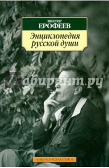 Ерофеев Виктор Владимирович Энциклопедия русской души