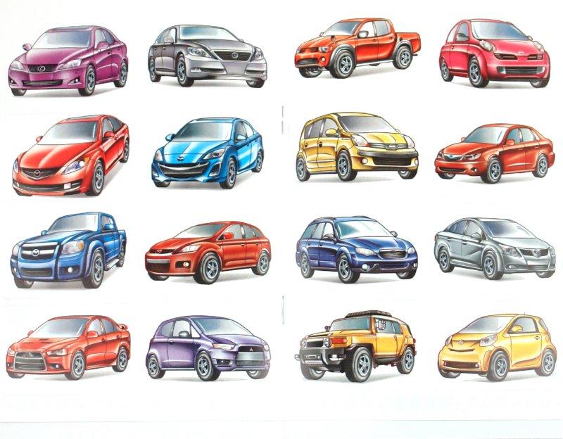 Иллюстрация 1 из 5 для Наклей и раскрась: Автомобили Японии | Лабиринт - книги. Источник: Лабиринт