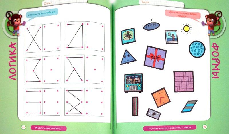 Иллюстрация 1 из 35 для Развитие ребенка. 4-5 лет. Играем, учимся, растём - Гранкуэн-Жоли, Спиц, Уаро | Лабиринт - книги. Источник: Лабиринт