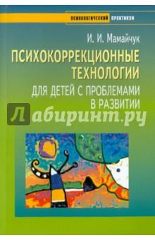 Мамайчук Ирина Ивановна Психокоррекционные технологии для детей с проблемами в развитии