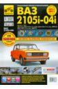 ВАЗ-2105, -2104, -2105i. Руководство по эксплуатации, техническому обслуживанию и ремонту