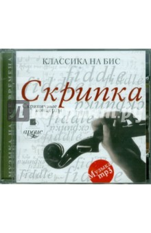 Скрипка. Скрипичные концерты (CDmp3)
