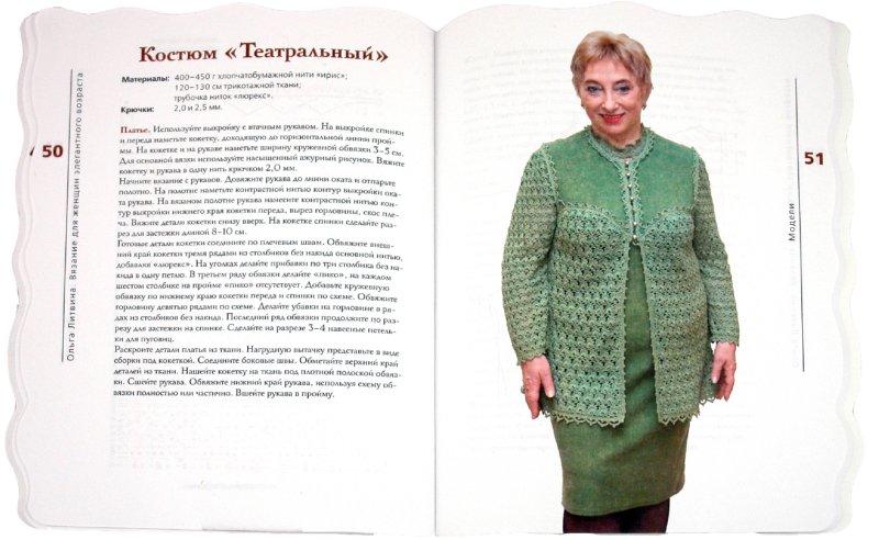 Вязание для женщин элегантного возраста