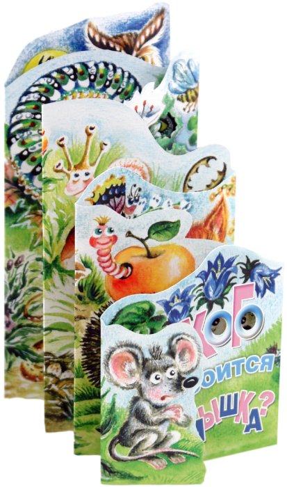 Иллюстрация 1 из 15 для Кого боится мышка? Книжка-раскладушка - Ирина Терехова | Лабиринт - книги. Источник: Лабиринт