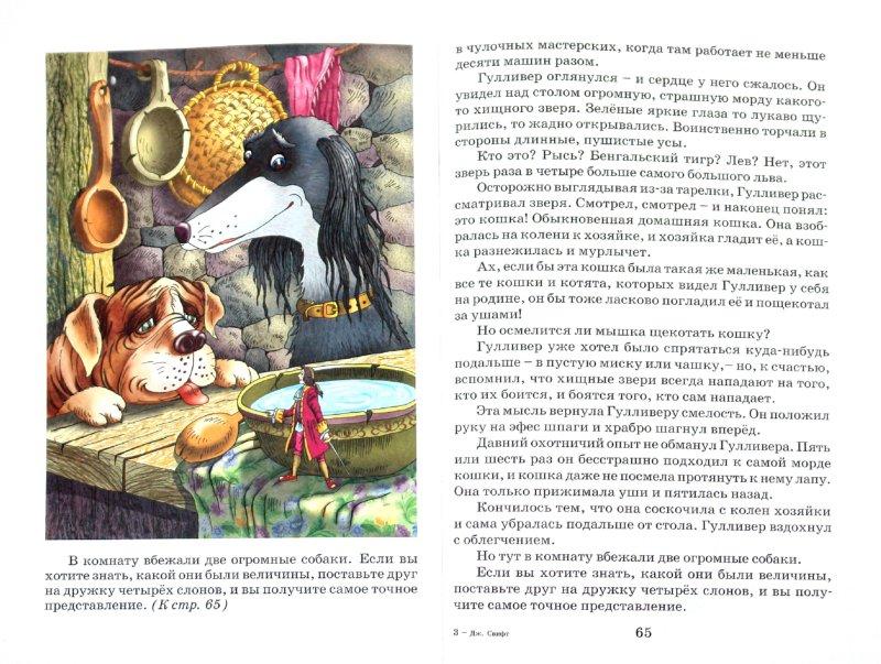 Иллюстрация 1 из 27 для Путешествия Гулливера - Джонатан Свифт | Лабиринт - книги. Источник: Лабиринт