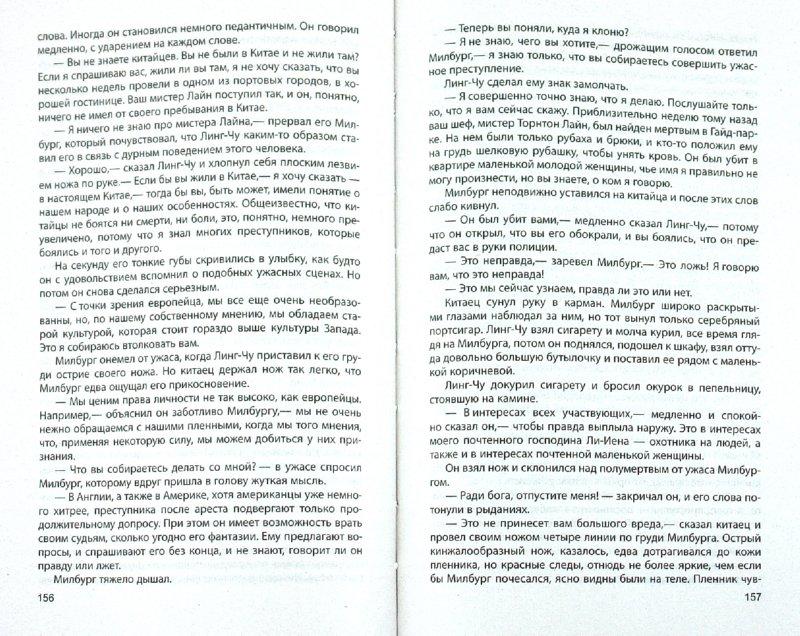 Иллюстрация 1 из 7 для Тайна желтых нарциссов. Синяя рука - Эдгар Уоллес   Лабиринт - книги. Источник: Лабиринт