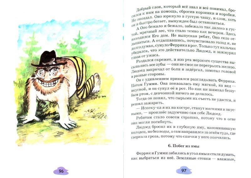 Иллюстрация 1 из 10 для Находчивая зебра - Александр Волобуев | Лабиринт - книги. Источник: Лабиринт