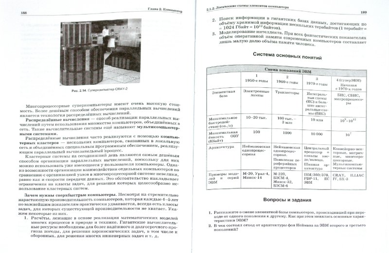 Иллюстрация 1 из 12 для Информатика и ИКТ. Профильный уровень. Учебник для 10 класса - Семакин, Шестакова, Шеина | Лабиринт - книги. Источник: Лабиринт