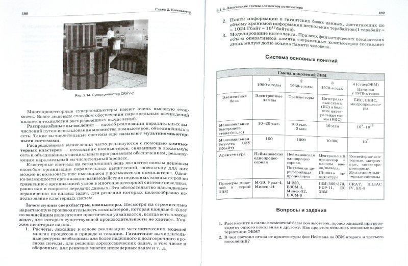 Информатика И Икт 10 Класс Семакин Учебник
