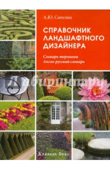 Справочник ландшафтного дизайнера