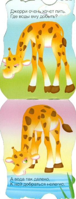 Иллюстрация 1 из 10 для Жираф Джерри. Книжка-малышка с вырубкой - Бурмистрова, Мороз | Лабиринт - книги. Источник: Лабиринт