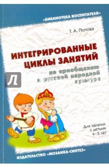 Скачать программе приобщение детей к русской народной культуре князева
