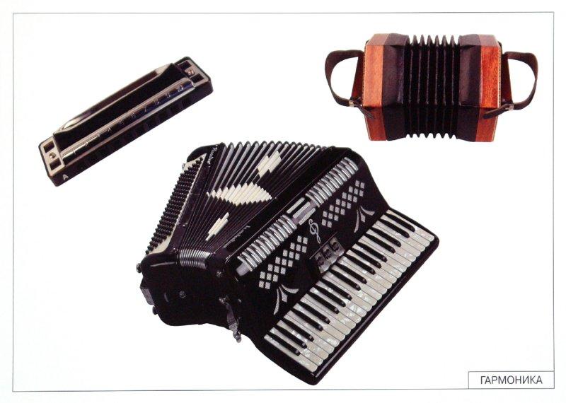 Иллюстрация 1 из 18 для Расскажите детям о музыкальных инструментах. Карточки для занятий в детском саду и дома - Э. Емельянова | Лабиринт - книги. Источник: Лабиринт