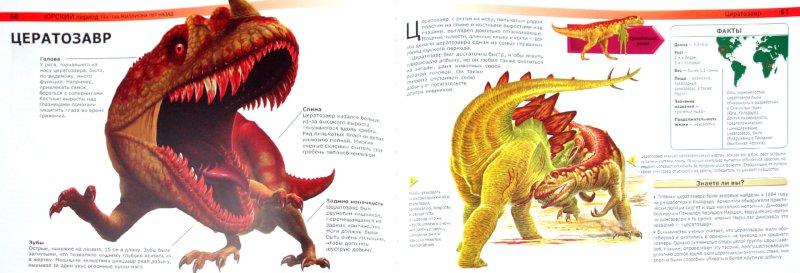 Иллюстрация 1 из 26 для Динозавры: монстры доисторической эпохи - Вероника Росс   Лабиринт - книги. Источник: Лабиринт