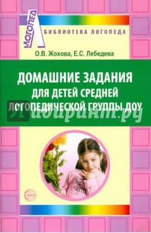Домашние задания для детей средней логопедической группы ДОУ