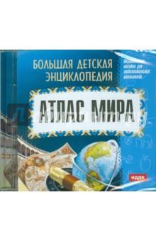 Большая детская энциклопедия: Атлас мира (CDpc)