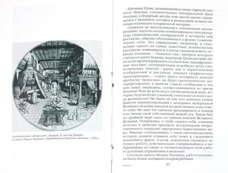 Иллюстрация 1 из 23 для Повседневная жизнь Алхимиков в Средние века - Серж Ютен | Лабиринт - книги. Источник: Лабиринт