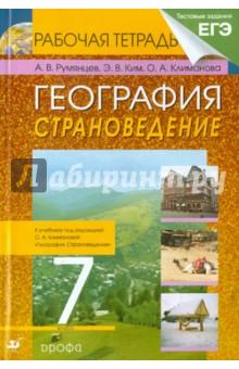 География. Страноведение. 7 кл. Раб тетрадь к уч. под ред. О.А.Климановой География. Страноведение