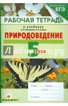 """Природоведение. 5 класс. Рабочая тетрадь к учебнику А.А. Плешакова, Н.И. Сонина """"Природоведение"""""""
