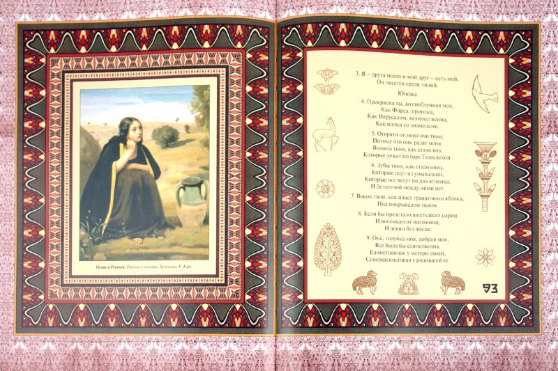 Иллюстрация 1 из 36 для Песнь Песней царя Соломона | Лабиринт - книги. Источник: Лабиринт