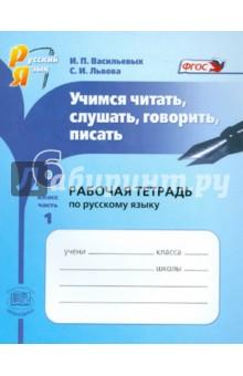 Учимся читать, слушать, говорить, писать. Рабочая тетрадь по русскому языку. 6 класс. В 2-х ч. Ч. 1Русский язык (5-9 классы)<br>Настоящая рабочая тетрадь является частью учебно-методического комплекта по русскому языку для 6-го класса под редакцией С. И. Львовой. Пособие позволяет учителю реализовать отражённые в учебнике подходы к изучению курса.<br>Упражнения, включённые в рабочую тетрадь, помогают шестиклассникам в занимательной игровой форме усвоить материал учебника и овладеть разными видами речевой деятельности: слушанием, чтением, говорением и письмом.<br>4-е издание, исправленное.<br>