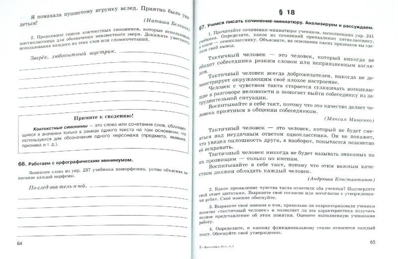 класс львова рабочая тетрадь васильевых 7 русскому языку по гдз