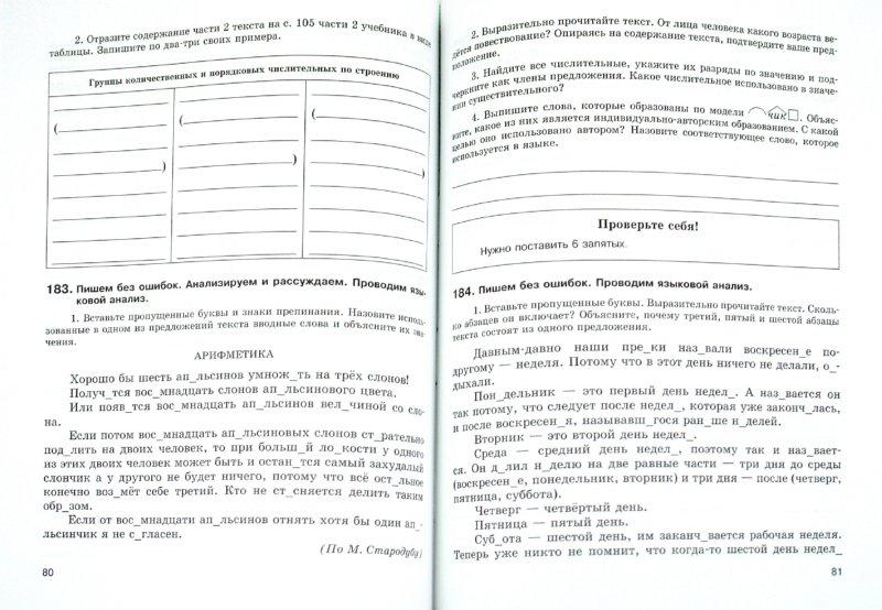Панов. м. в современный русский язык читать