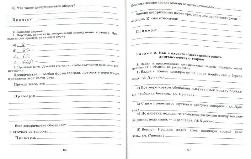 Гдз 6 Класс По Русскому Языку Л.в.черепанова