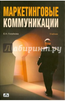 Книга маркетинговые исследования скачать - 5e48