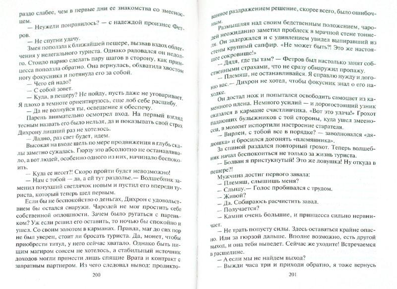 Иллюстрация 1 из 7 для Змееносец - Николай Степанов | Лабиринт - книги. Источник: Лабиринт