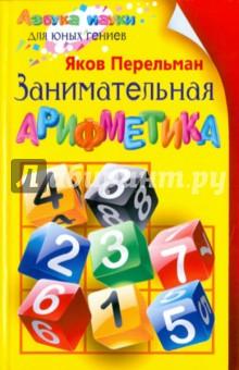 Занимательная арифметикаКроссворды и головоломки<br>В книге Я. И. Перельмана представлены оригинальные математические задачи различной степени сложности. Арифметические задания, ребусы, фокусы, интересные события, поддающиеся действию законов математики, и многие другие любопытнейшие явления не оставят равнодушными ни одного читателя. Задачник направлен на то, чтобы развить математическое чутье, логическое мышление и пробудить интерес к дальнейшему решению арифметических задач.<br>