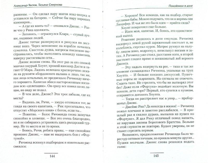 Иллюстрация 1 из 2 для Покойник в доле - Тестов, Смирнова | Лабиринт - книги. Источник: Лабиринт