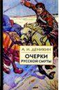 Очерки русской смуты. В 3  ...