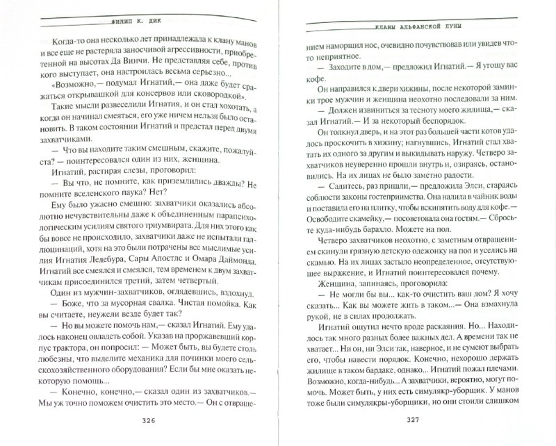 Иллюстрация 1 из 10 для Стигматы Палмера Элдрича - Филип Дик | Лабиринт - книги. Источник: Лабиринт